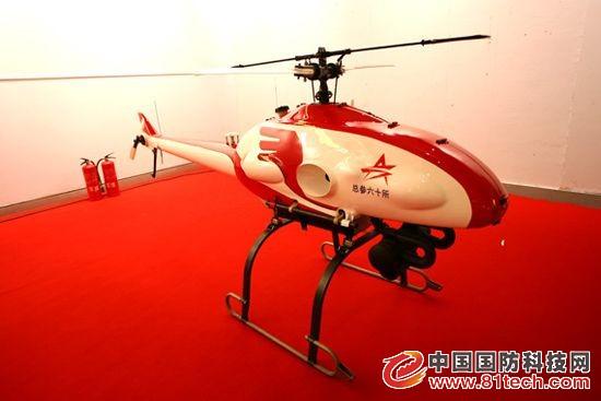解放军成功试用无人直升机应急遥感监测凌情