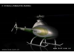 B-400 型无人直升机(在研)