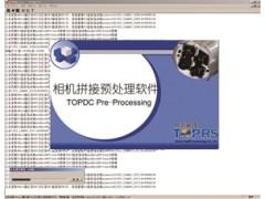 TOPDCMosaic拼接预处理软件