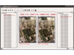 TOPCheck数字航摄质量检查软件