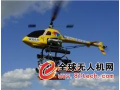 LH-26A无人直升机