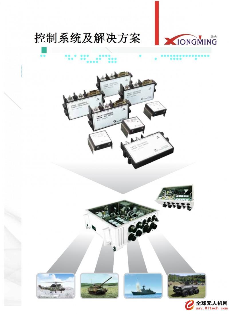 高端产品电源控制系统 (2)