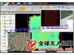 APS航拍后处理软件无人机航拍软件航