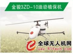金骏油动3ZD-10植保无人机