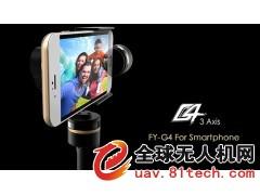 飞宇FY-G4 三轴手机稳定器