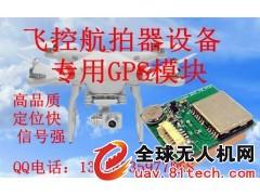 飞控为人机航模GPS模组