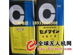 施敏打硬CS-4505揚聲器中心膠專用粘