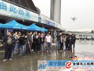 广西南宁有了首家无人机培训机构