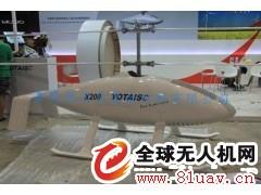 X200直升机外壳