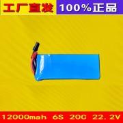 植保机电池12000mah 6s 20c