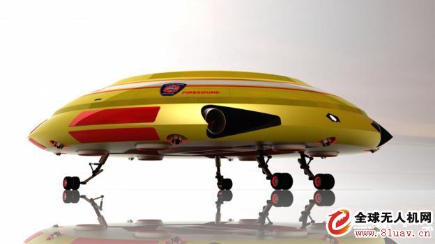 一款氢燃料电池驱动可利用声波灭火的飞碟状无人机Firesound