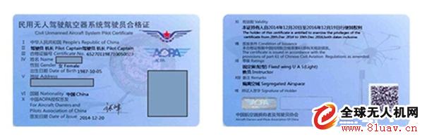 中国 AOPA执行秘书长柯玉宝为你解读无人机培训 怎么考 去哪儿考 通过率多少