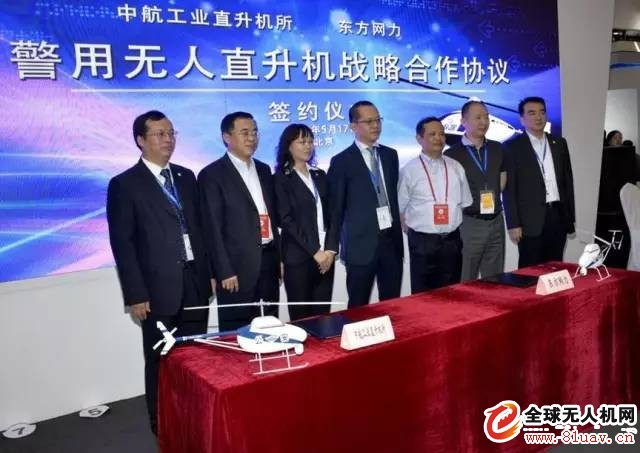 AV系列无人机参展第八届警博会  直升机所与东方网力签署战略合作协议
