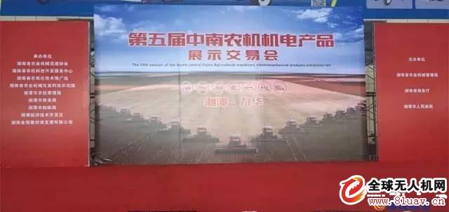高垅航空亮相第五届中南农机机电产品展