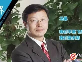专访北京天翼合创科技发展有限公司董事长马勇