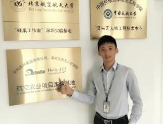 专访无人机使用维修征文大赛二等奖获得者徐志善