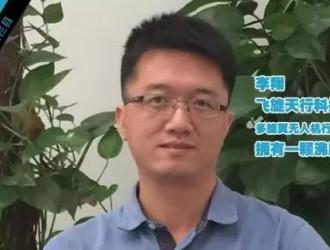"""專訪飛旋天行科技李翔博士:多旋翼無人機行業里擁有一顆沸騰的中國""""芯"""""""