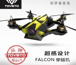 TOVSTO初學者穿越機無人機遙控競速FPV操控四軸飛行器