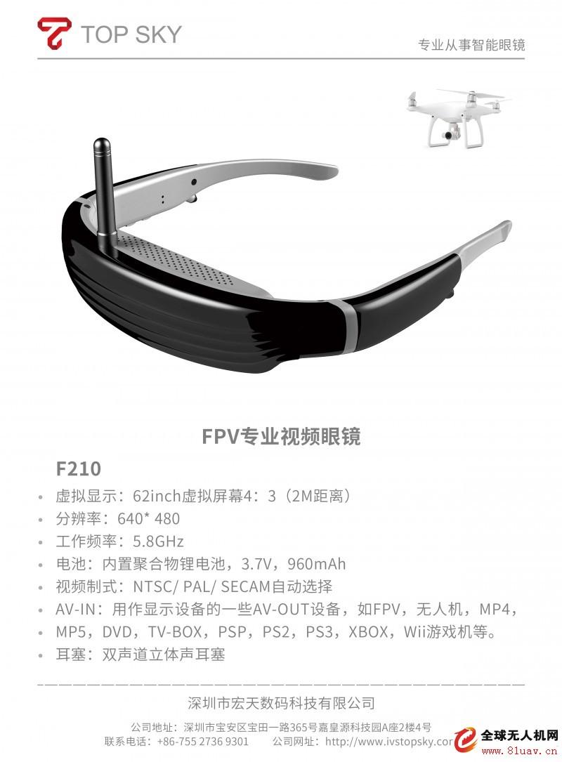 FPV眼镜单页