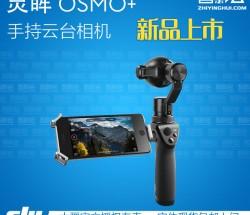 大疆灵眸 Osmo+ 手持云台相机