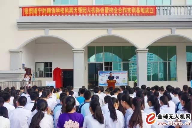 南宁外国语学校无人机科技协会暨实训基地成立啦