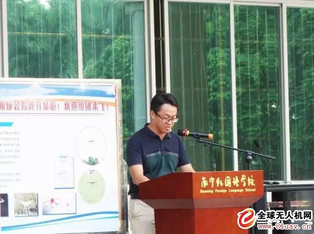 南宁外国语学校无人机科技协会暨实训基地成立啦!