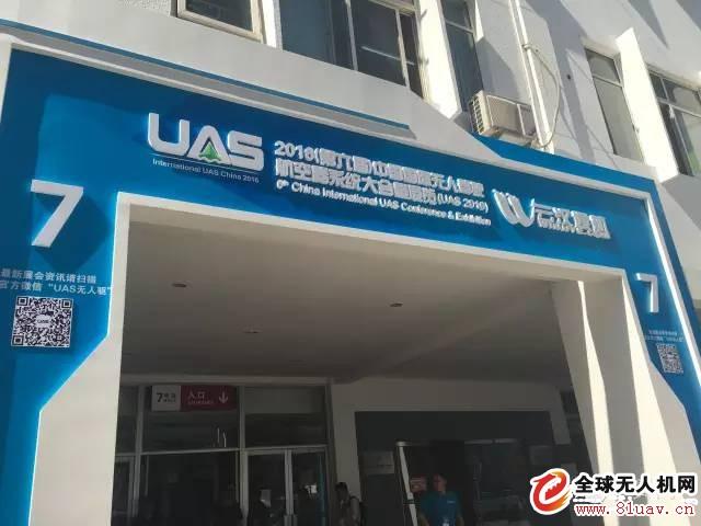 翔翼飞鹰亮相UAS国际无人机系统大会