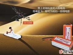 22.8V16000mAh 25C 6S高电压电池植
