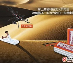 22.8V16000mAh 25C 6S高電壓電池植保機電池