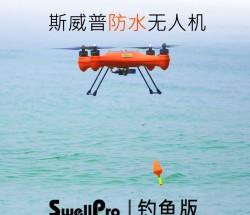 SwellPRO斯威普無人機航拍 防水四軸飛行器