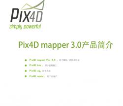 Pix4D mapper 3.0 r基于無人機航拍的專業軟件