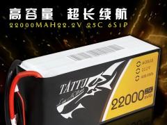 植保无人机测绘电力巡线电池22000mA