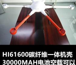 六旋翼 一体机架 碳纤维