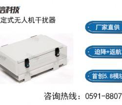 灵信科技LX700无人机拦截系统屏蔽半径:500-