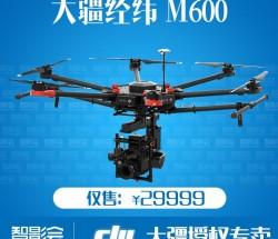 DJI大疆经纬M600六轴航拍无人机可搭载如影M