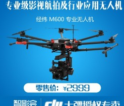 DJI大疆无人机经纬 M600专业级影视航拍及行业应用大疆六轴无人机