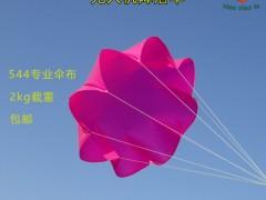1-2KG载重无人机降落伞回收伞八边形