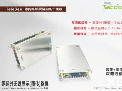 泰崆科技HDMI1080P全高清零延时无线