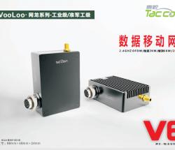 泰崆科技Vooloo系列-工业级/准军工级·数据移动网桥V6