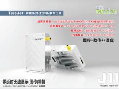 泰崆工业级/准军工级HDMI1080P全高