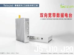 泰崆科技网络相机/网络摄像机双向宽