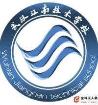 武汉江南无人机飞行学院—驾驶员教育培训