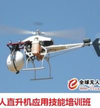 无人直升机应用技能培训班