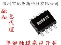 RH6015CD  单键触摸芯片