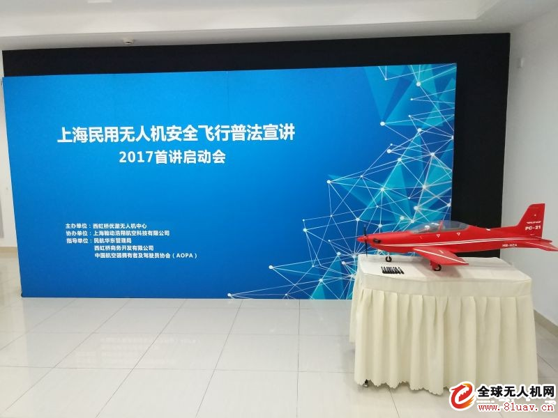 上海启动民用无人机安全飞行普法宣讲