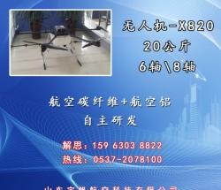 宇帆植保无人机载重20公斤遥控喷洒打药机