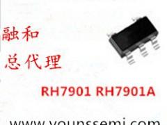 新一代USB识别IC RH7901A