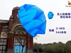 2-4kg载重无人机降落 带引导伞 544