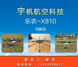 农业无人机,农业无人机农业植保无人机 植保无人机宇帆厂家载药量10KG