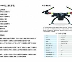 太阳能巡检无人机GS-1000